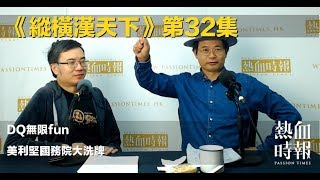《縱橫漢天下》  第卅二集 短劇環節 2018-03-17