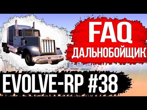 Evolve-rp #38 FAQ Дальнобойщик.