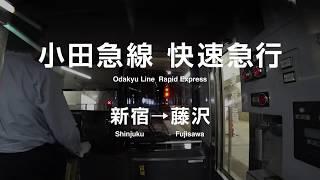 【小田急線】快速急行 新宿 → 藤沢 前面展望2017.05(等速)