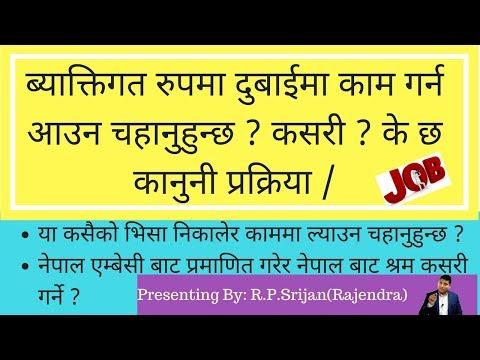 Individual Recruitment from Nepal-How to ? ब्याक्तिगत रुपमा काम गर्न आउन चहानुहुन्छ ?
