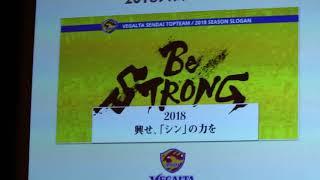 2018シーズン新加入選手記者会見 渡邉晋 プレゼンテーション