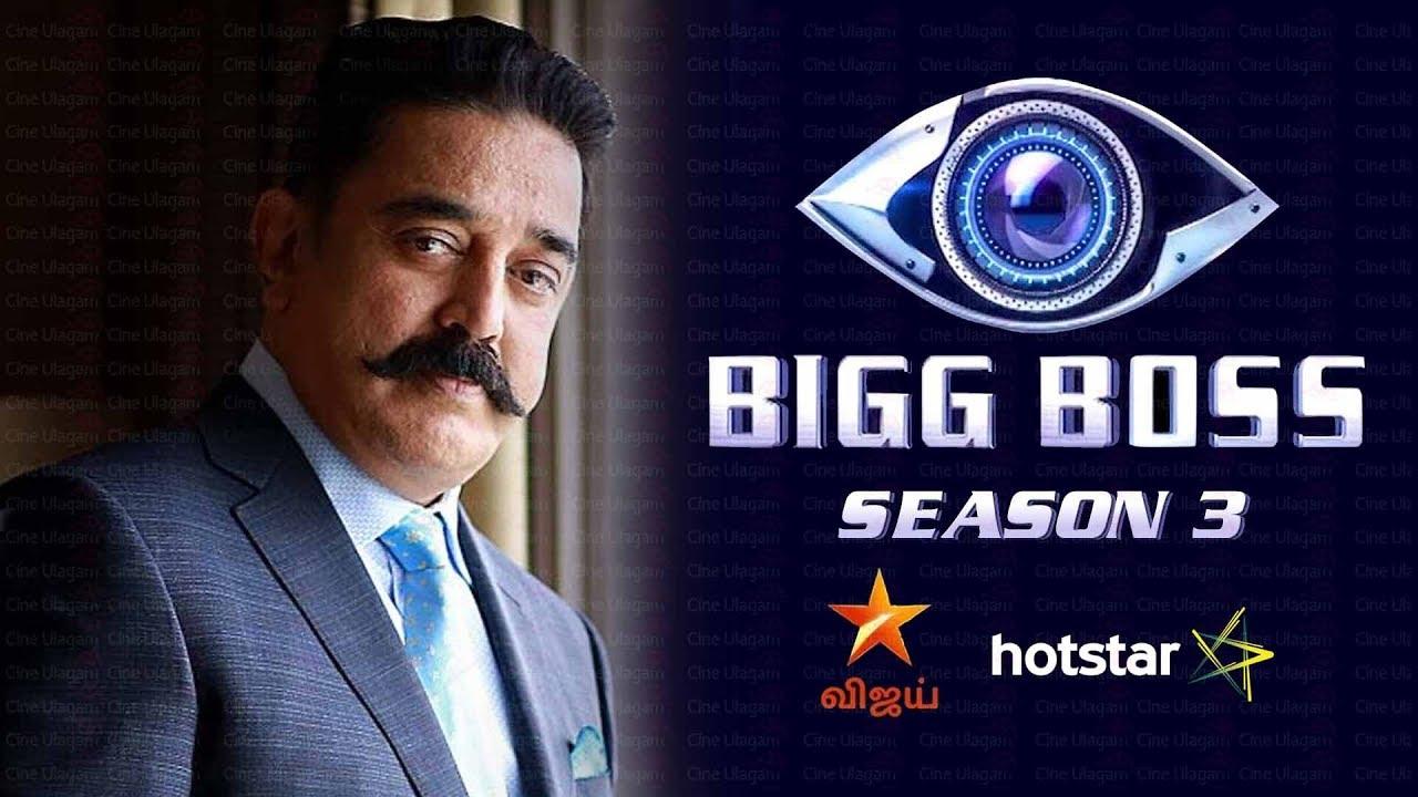 Bigg Boss Season 3 Promo | Bigg Boss 3 Tamil Promo Shoot