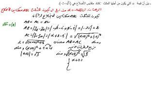 تمرين شامل في الاعداد المركبة و التحويلات النقطية رقم 4