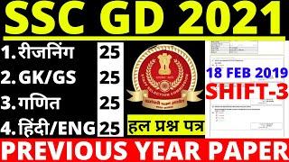 SSC GD 18 FEB 2019 SHIFT-3 PAPER BY BSA SIR  SSC GD PREVIOUS YEAR PAPER 2019   SSC GD PAPER 2019 BSA