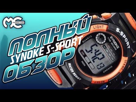 часы synoke s-sport инструкция