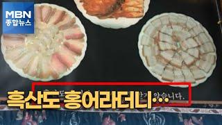 흑산도 홍어라더니 '죄다 일본산'…원산지 속임 무더기 …