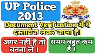 UP Police 2013, Document verification, महत्वपूर्ण दस्तावेज,नहीं है तो बनवा लें,UPP 2013 latest Hindi