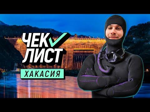 В самое сердце Сибири || ЧЕК ЛИСТ || Едем в Хакасию