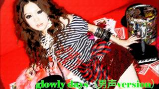 glowly days(男声version)   西野カナ