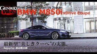 BMW M850i xDrive 初試乗! 530psを誇る美しき最新クーペの完成度とは!?【GENROQ Web】