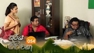 Sooriya Wachchasa | Episode 54 - (2018-11-13) | ITN Thumbnail