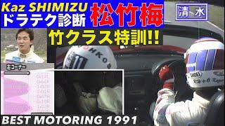 清水和夫 ドラテク診断「松竹梅」竹クラス特訓【BestMOTORing】1991
