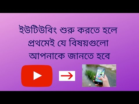 3 Things You Need To Know Before Starting a Youtube Channel|RD Tech Channel|bangla Tutorial