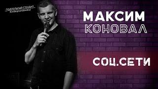 Максим Коновал - Соц.сети.