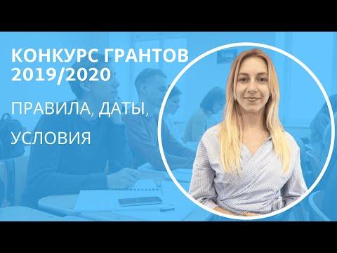 Конкурс грантов на обучение в Чехии 2019/2020: условия, даты, призы