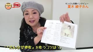 【インタビュー】夏木綾子/おんな望郷歌