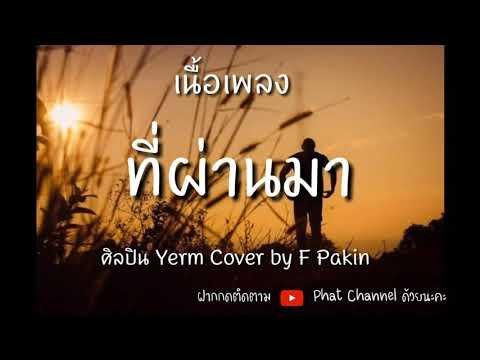 #ที่ผ่านมา #ขอบคุณเธอ..ที่ทำให้รู้ ว่าใจฉันยังมอยู่..[ต้นฉบับ]YERM-Cover by F Pakin #เพลงมาแรง