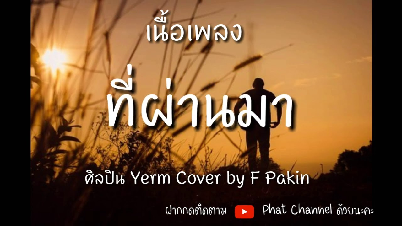 Photo of เนื้อเพลง ที่ ผ่าน มา – #ที่ผ่านมา #ขอบคุณเธอ..ที่ทำให้รู้ ว่าใจฉันยังมอยู่..[ต้นฉบับ]YERM-Cover by F Pakin #เพลงมาแรง