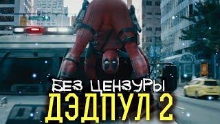 DEADPOOL 2 2018 - Трейлер БЕЗ ЦЕНЗУРЫ | Русская озвучка Дэдпул встречает Кейбла