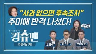 [TBS 킹슈맨] 추미애 선전포고 / 차벽논쟁 / 국정…