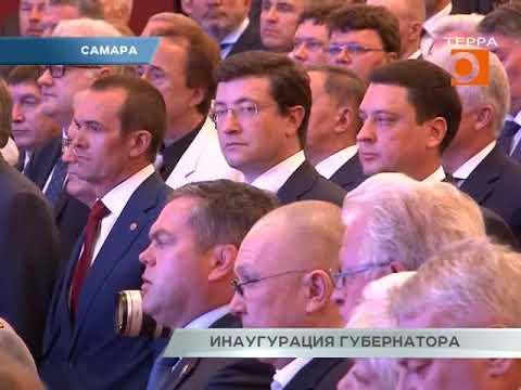 Новости Самары. Инаугурация губернатора
