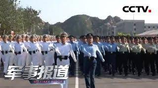 《军事报道》 20190925  CCTV军事