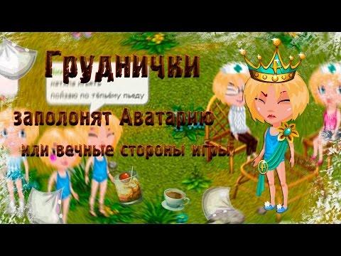 АВАТАРИЯ »  - Смотреть онлайн