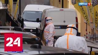 Италия парализована: в стране - самый высокий показатель смертности от коронавируса - Россия 24