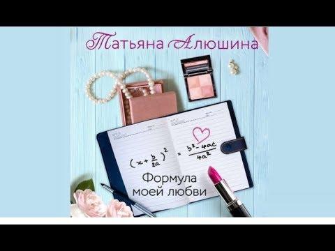 Формула моей любви | Татьяна Алюшина (аудиокнига)