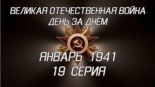 Великая война. Январь 1941. 19 серия