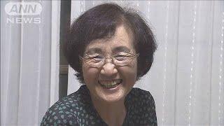 ノーベル化学賞 吉野彰さんの妻 「誇りに思う」(19/10/10)