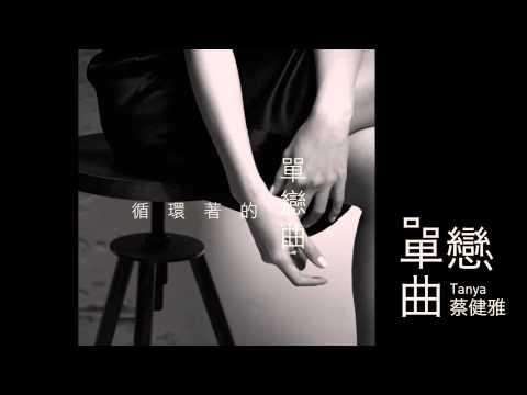 蔡健雅 -【天使與魔鬼的對話】專輯 首波主打【單戀曲】官方歌詞版