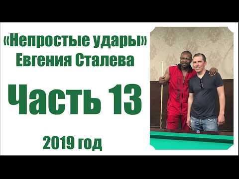 Самое ожидаемое видео 13 часть Евгения Сталева/ Рой Джонс