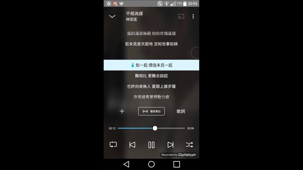 林奕匡 — 不相為謀 - YouTube