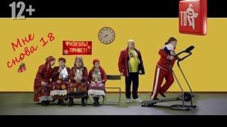 ПРЕМЬЕРА! Дмитрий НЕСТЕРОВ & БУРАНОВСКИЕ БАБУШКИ - МНЕ СНОВА 18...(ПРЕМЬЕРА на Шансон ТВ! Участники конкурса песни ЕВРОВИДЕНИЕ-2012, российский музыкальный фольклорный коллек..., 2016-04-12T10:04:47.000Z)