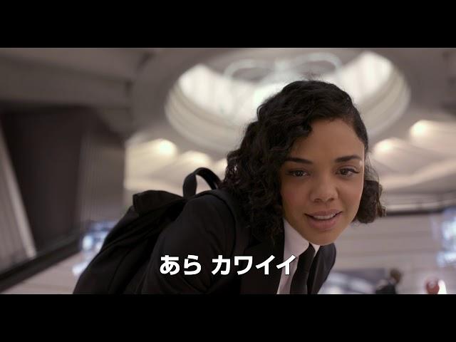 お馴染みのエイリアンも登場!映画『メン・イン・ブラック:インターナショナル』予告編