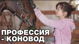 Секреты любви человека и лошади. Мастер-класс