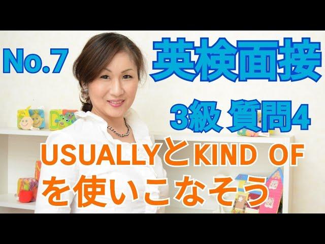 英検®️3級面接レッスン 問題4 No.7