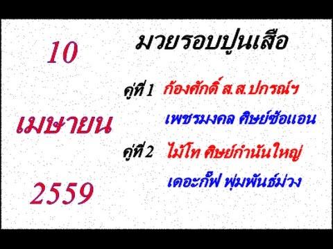 วิจารณ์มวยไทย 7 สี อาทิตย์ที่ 10 เมษายน 2559 (คู่ที่ 1,2) มวยรอบปูนเสือ