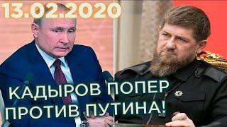 СРОЧНО! 13.02.2020 КАДЫРОВ ПОПЁР ПРОТИВ ПУТИНА