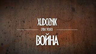 XUDOZNIK - Война (Lyric video)