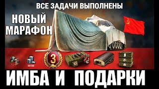 УРА! НОВЫЙ МАРАФОН НА ПРЕМ ИМБУ СССР в WoT! ПОДАРКИ ИГРОКАМ НА 9 МАЯ в World of Tanks