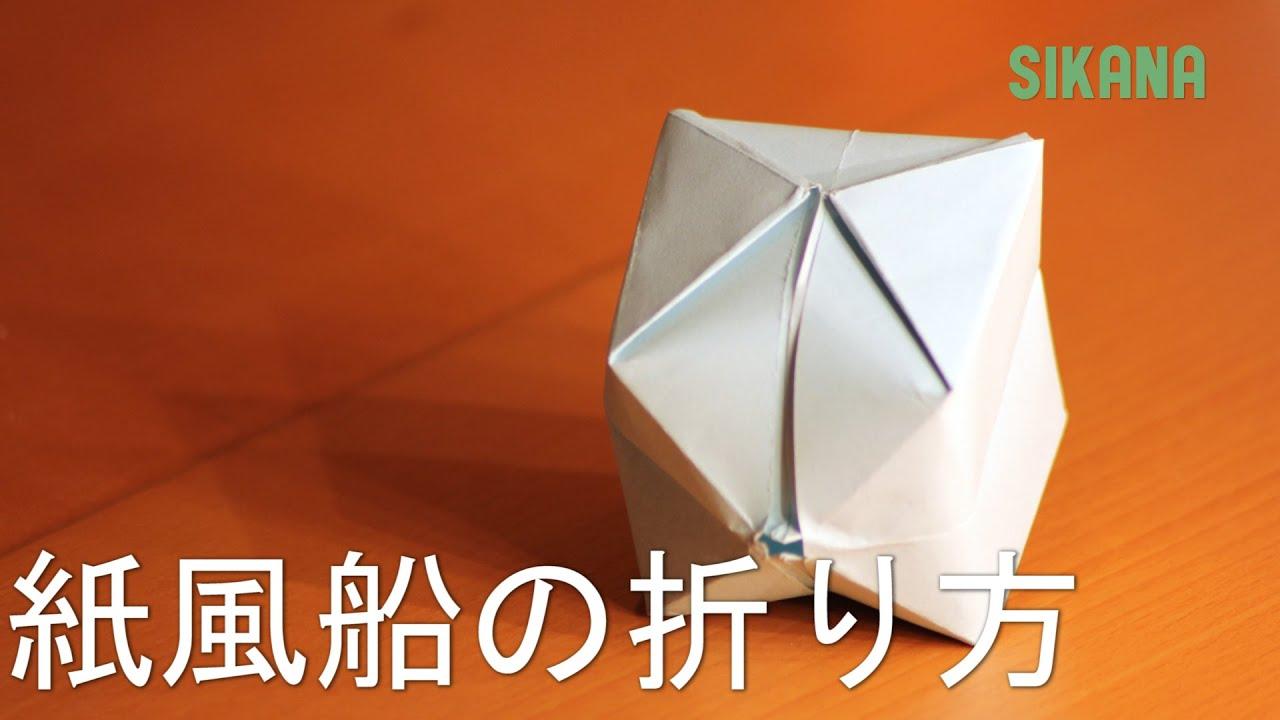 すべての折り紙 折り紙 折り方 紙風船 : 紙風船の折り方 - YouTube