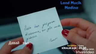 Любовь Напрокат 66 серия на русском