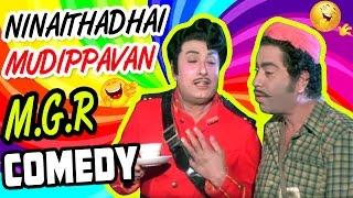 Ninaithadhai Mudippavan Tamil Movie Comedy Scenes   MGR   Latha   Manjula   Thengai Srinivasan