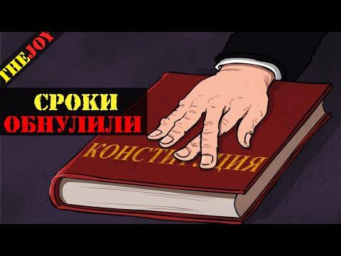 Поправки в Конституцию обнулили ВСЕ СРОКИ