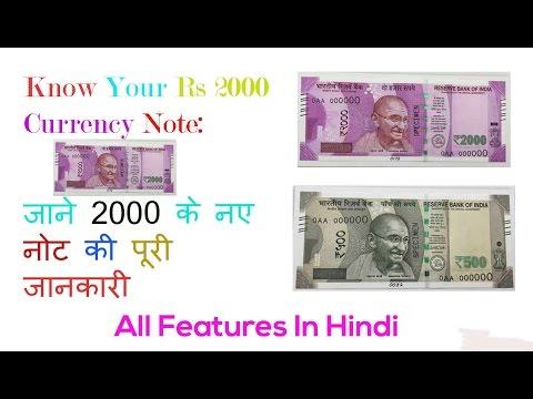Video Update::ये होंगी नए 500 और 2000 के बैंक नोट की विशेषताए देखें इस Video में