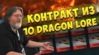 КОНТРАКТ ИЗ 10 DRAGON LORE (История о драконе)