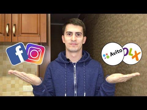 Где начать продавать? Соцсети Instagram и Facebook или доски объявлений? Личный опыт
