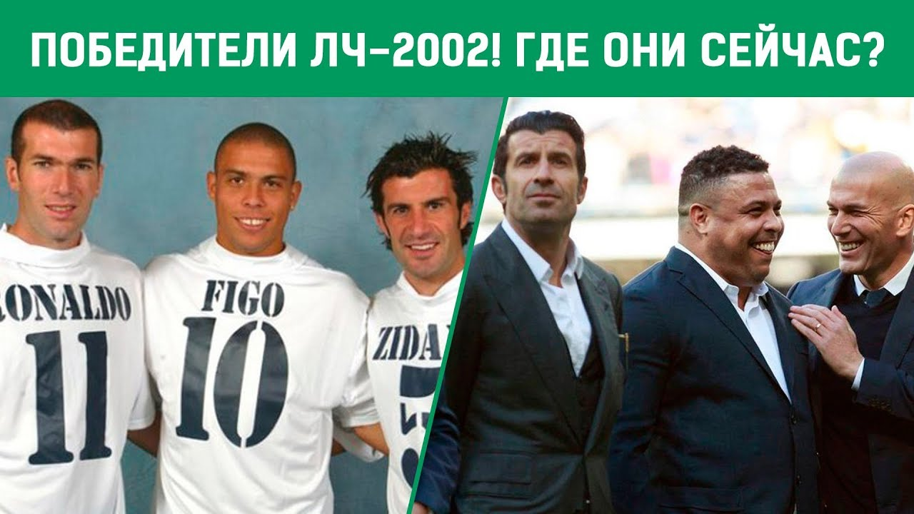 Реал мадрид победитель лиги чемпионов 2002